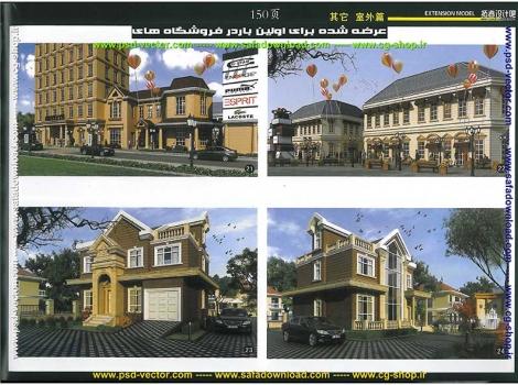 بیش از  650 سورس پروژه لایه باز تری دی مکس و وی ری ، سورس طرح لایه باز تری دی مکس و وی ری ، سورس فایل لایه باز تری دی مکس و وی ری و فایل های آماده طراحی دکوراسیون داخلی معماری تری دی مکس و وی ری