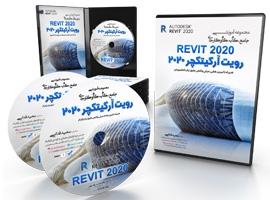 آموزش رویت آرکیتکچر 2020 ( رویت آرشیتکت 2020 )