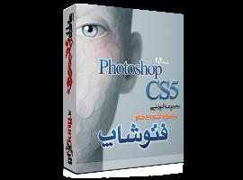 آموزش فتوشاپ سی اس 5  ( ویژه طراحی و گرافیک )
