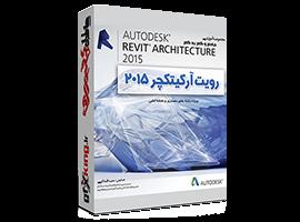 آموزش رویت آرکیتکچر ( ویژه معماری و طراحی دکوراسیون داخلی )