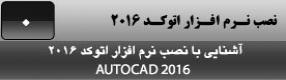 آموزش اتوکد 2016 ( Autocad 2016 ) نقشه کشی دو بعدی ( مقدمه ) – آشنایی با روش نصب نرم افزار اتوکد 2016 ، فعال سازی و اکتیو کردن اتوکد ، اجرای برنامه اتوکد