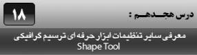 آموزش کارل دراو ایکس 6 ( Corel Draw X6 ) ( کورل دراو X6 ) ( درس هجدهم ) – آشنایی کامل با ابزار حرفه ای ویرایشی ترسیمات ( Shape Tool ) و توضیح پارامتر ها و امکاناتی که در این ابزار گنجانده شده است