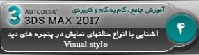 آموزش تری دی مکس 2017 ( 3Ds Max 2017 ) و وی ری ( V-Ray ) ویژه معماری و طراحی دکوراسیون داخلی  ( درس چهارم ) – آشنایی با انواع حالت های نمایشی و مشاهده اشکال در پنجره های دید ( Visual Style ) و کلید های میانبر مربوطه
