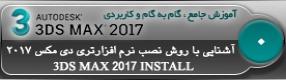 آموزش تری دی مکس 2017 ( 3Ds Max 2017 ) و وی ری ( V-Ray ) ویژه معماری و طراحی دکوراسیون داخلی ( مقدمه ) – آشنایی با روش نصب نرم افزار تری دی مکس 2017 و فعال سازی دائمی آن ( کرک کردن و اکتیو شدن تری دی مکس 2017 )