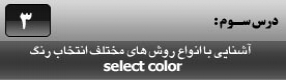 آموزش فتوشاپ سی سی ویژه معماری و پست پروداکشن ( درس سوم ) – آشنایی با انواع روش های صحیح انتخاب رنگ با استفاده از 3 پالت color picker ، color و color swatches و توضیح روش ساخت رنگ براساس مد رنگی مورد نیاز