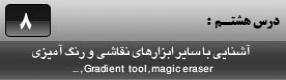 آموزش فتوشاپ سی سی ویژه معماری و پست پروداکشن ( درس هشتم ) – معرفی سایر ابزار های نقاشی و رنگ آمیزی فتوشاپ و توضیح تنظیمات و پارامتر های هر کدام از قبیل رنگ آمیز طیفی ( Gradient tool ) ، پاک کن جادویی ( Magic Eraser )