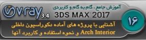 آموزش وی ری 3.4 ( V-Ray 3.4 ) در تری دی مکس 2017 ویژه معماری و طراحی دکوراسیون داخلی ( درس شانزدهم ) – آشنایی با پروژه های آماده طراحی دکوراسیون داخلی ( Arch Interior ) و نحوه استفاده و کاربرد آنها در طراحی