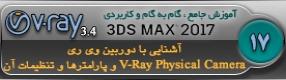 آموزش وی ری 3.4 ( V-Ray 3.4 ) در تری دی مکس 2017 ویژه معماری و طراحی دکوراسیون داخلی ( درس هفدهم ) – آشنایی با دوربین وی ری و تنظیمات آن ، نحوه فعال و ظاهر سازی آن در وی ری 3.4 و پارامتر های مهم و کاربردی آن در تنظیمات رندر